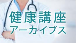 健康講座アーカイブス